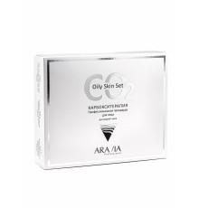 Aravia professional Карбокситерапия Набор CO2 Oily Skin Set для жирной кожи лица, 150 мл. х 3 шт.