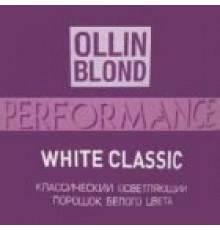 Ollin BLOND PERFORMANCE White Classic Классический осветляющий порошок белого цвета 30г