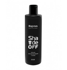 Лосьон для удаления краски с кожи «Shade off», 250 мл Kapous Professional