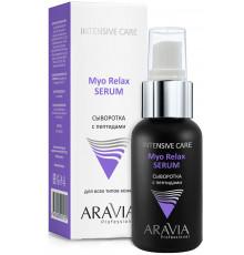 ARAVIA Professional Сыворотка с пептидами Myo Relax-Serum, 50 мл